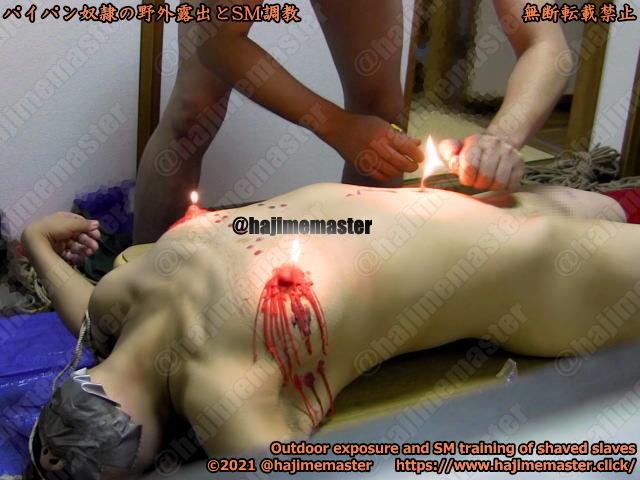 パイパン奴隷由衣のSM調教動画 目隠しとガムテープで口を塞いで燭台プレイ