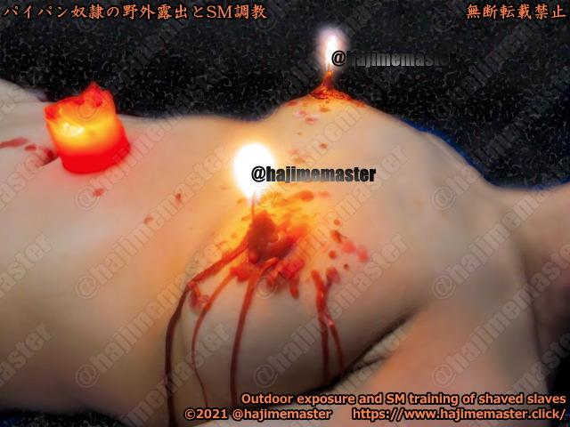 パイパン奴隷由衣のSM調教|乳首で蝋燭の燭台プレイ